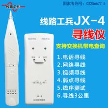 Продаётся напрямую с завода линия работа солдаты JX-4 поиск линия инструмент поиск нить мера линия инструмент сеть для линия инструмент бесплатная доставка