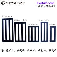 Ghost Fire сверхлегкий эффект устройство доска / отдельный кадр доска / эффект устройство коробка / коробка / эффект устройство доска