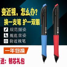 Девять поколений положительный поза глаз ручка студент положительный капитал карандаш умный глаз карандаш anti-близорукость карандаш правильный положительный исправлять положительный карандаш ребенок продвижение