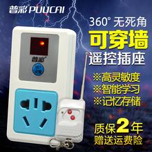 Генерал цвет пульт переключатель 220v домой насос умный освещение источник питания носить стена пульт беспроводной дистанционное управление выход
