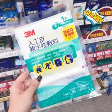 Тайвань покупка товаров ~3M искусственный кожа близко вода применять материал косметология мельница кожа оспа оспа паста содействовать продвижение травма рот излечивать близко шрам отметина