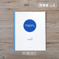 the official guide to the new toefl ibt download