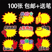 Взрыв паста большой размер пустой специальное предложение мультики милый супермаркеты торговый центр цена акции этикетка pop реклама бумага 100 чжан