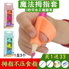 Немного назад пакет рукоятка точилка исправлять положительный устройство младенец дети студент взять улов карандаш правильный положительный запись поза рукоятка пера карандаш использование