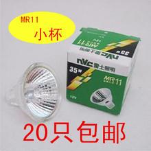 Nvc галоген прожектор чашка MR11 12V 20W 35W лампочка кварц галоген вольфрам прожектор вставить ступня оспа витые бусины