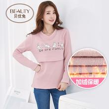 Грудное вскармливание одежда осенью и зимой беременная женщина внутри тепло одежда пиджак плюс утолщённый свитер волна мама из мода подача молоко одежда
