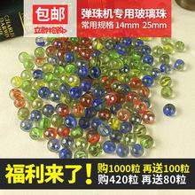 Взрыв моделей бесплатная доставка 14mm pinball машина специально стекло мяч хрустальные бусины ребенок игровой автомат цвет шашки стекло жемчужина мяч