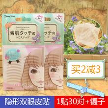 Японский оригинальный Lucky Trendy хорошо цвет лица вегетарианец мышца глаза кожа паста плоть превышать природный хитрость водонепроницаемый