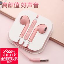 Мобильный телефон наушники ухо общий девочки корея мини vivoX9 x7 x6 яркий восток милый y67plus