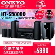Onkyo/ сейф мост HT-S5800C 5.1.2 панорамный звук семья тень больница звук установите