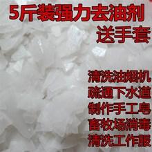5 кг загрузить вытяжной станок агент очистки трубопровод редкий через поглощать привлечь вытяжной станок агент очистки мощный идти вес масло грязный моющее средство