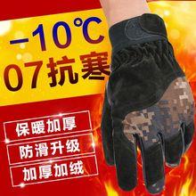 Подлинный 07 в перчатки на открытом воздухе зима для предотвращения ветровой от холодного. все фондовые индексы специальный тип солдаты 07a камуфляж тактический перчатки