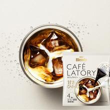 Сейчас в надичии иморт из японии AGF Blendy лето предел меньше сахар разведение кофе напитки что напиток 4 месяцы вводить
