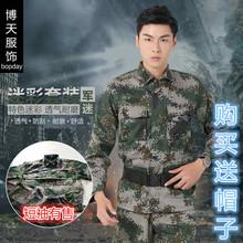 0 подлинный 7 камуфляж костюм мужчина специальный тип солдаты весна военная форма цифровой камуфляж работа одежда сделать поезд одежда