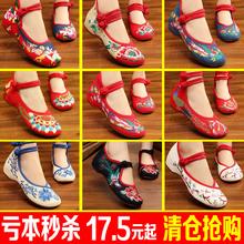 2017 новый старый пекин ткань обувная женщина клинья танцы обувной ветер вышитый обувной женщина танец обувь кадриль обувной