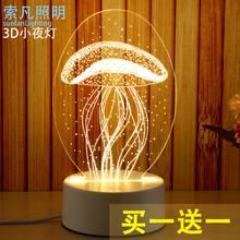 Led ночной свет 3D маленький стол свет спальня прикроватный свет отключен подача молоко свет ребенок спальня спальный свет день рождения подарок