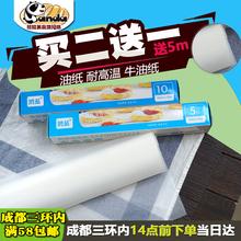 Упакованный высокая температура кремний масло бумага выпекать выпекать бумага материал причина бумага палка бумага формы для выпечки бумага 10 метр 5 метр 20 может выбранный