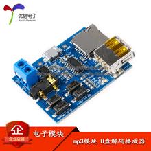 Mp3 модули собственный усилитель mp3 без потерь декодирование доска mp3 декодирование устройство TF карта U блюдо декодирование игрок