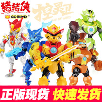 Genuine Piggy five Spirit Protector King deformable robot lock five ling Wei boy toys Iron Fist Tiger Bear