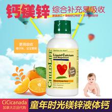 【 сплошное 】 канада покупка товаров Childlife детство время жидкость кальций магний цинк жидкость кальций ребенок ребенок