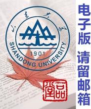 Шаньдун университет математика специальность математика филиал Out + линия секс алгебра против часто микро филиал квадрат путешествие тест исследование действительно название
