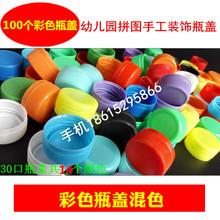 Смешивание 1000 месяцы 30 рот мое весна бутылка крышка ручной работы капсула цвет пластиковые покрытия детский сад головоломки крышка
