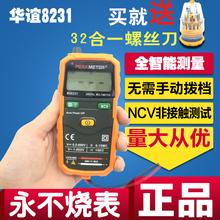 Умный цифровой мультиметр цветущий дружба PM8231 карман автоматическая путешествие большой объем точность мини электрик бытовой электрический струиться стол