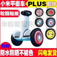 Сяоми девять не плоский шкала автомобиль Plus наклейки ремонт колесо бумага паста колесо фольга метр домой 9 количество Plus монтаж