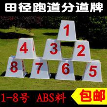 田径跑道分道牌 田径比赛道次牌 1-8号四方形分道牌 分道桶道次墩