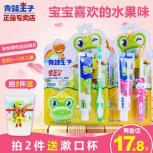Принц лягушка ребенок зубная щетка зубная паста установите 3-6 лет 6-12 лет мех мальчик ребенок зубная паста зубная щетка 2 установите