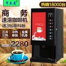 Вешать konami кофе машинально бизнес напитки молочный чай машина скорость растворить кофе напитки машинально домой автоматический горячая и холодная