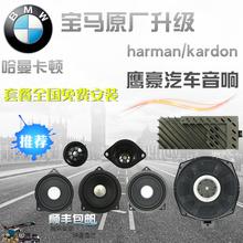 Bmw 1 отдел 2 отдел 3 отдел 5 отдел GT X1X3X4X5 хохотать человек карта дейтон автомобиль звук средней высоты звук динамик ремонт