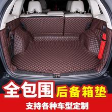 17 модель 16 австрийский следовать подушка для багажника A3 A4L A6L Q3 Q5 автомобиль специальный вокруг хвостовой