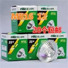 Nvc освещение оспа прожектор источник света лампочка 12V вставить ступня MR16 галогеновый светильник чашка 50MM 20W/35W/50W