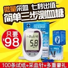 Выгода сырье мир здоровый мир спокойный уровень сахара в крови тест инструмент домой указатель уровня автоматический точность измерение электронный глюкометр указатель уровня