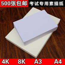 160g сгущаться a4 эскиз бумага 4k8k ведущий живопись бумага A3 прекрасный техника живопись тест тест бумага бесплатная доставка оптовая торговля 100 чжан
