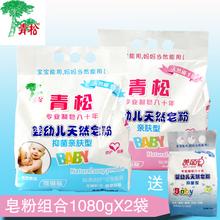 Зеленый свободный подлинный ребенок прачечная порошок ребенок специальный новорожденный ребенок мыло порошок подавление 1080g бактерии обеззараживание низкий пузырь легко дрейф