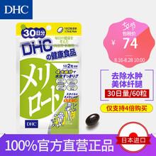 DHC【 япония прямо отдавать *4 время покупка 】 под половину тело хорошо нога лист 30 день количество идти вода раздутый дымоход таблетка импорт