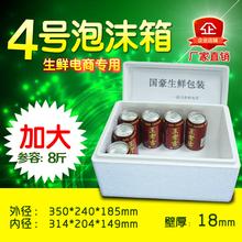 Совершенно новый почтовый 4 номер добавить большой пена коробка сохранение тепла коробка сохранение коробка изоляция холодный тибет ударопрочный давление водонепроницаемый 1 группа 16 месяцы