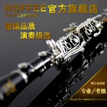 Германия ROFFEE один тростник обыкновенный трубка специальность тест уровень музыкальные инструменты кларнет музыкальные инструменты падения B настроить начинающий тест уровень музыкальные инструменты