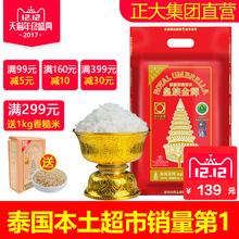 【 новый рис продажа 】 положительный большой коллекция группа таиланд ладан m оригинальная импорт долго зерна ладан жасмин ладан метр 20 цзин, единица измерения веса 5kg*2