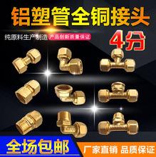 4 филиал алюминий соединение труб головка с модель 1216 солнечной энергии трубы монтаж прямой локоть тройник толстые трубы штук медь