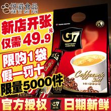 Ограниченная покупка 1 мешок вьетнам оригинальный импортный в оригинал g7 три в одном скорость растворить кофе порошок 100 картридж 1600g мешок