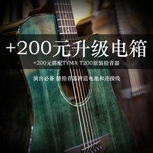 【TYMA оригинальные электрические коробка гитара сделанный на заказ 】Тымь тайский частица для женского имени электрическая коробка гитара пикап T-200