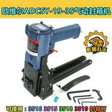 Европа связывать ADCSY-19-35 пневматический бумага кожа печать коробка машинально печать коробка мастер скобы пистолет OW-3519