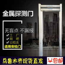 Синьцзян сейф проверить ворота один площадь по стиль металл зонд ворота сейф проверить дверь все ворота осмотр дверь проверить зонд инструмент