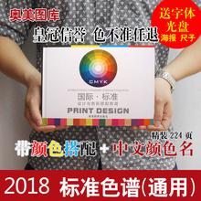 Бесплатная доставка международный стандарт дизайн против цвет словосочетание цвет спектр подбор цветов четыре цвета цвет спектр печать CMYK цвет карты