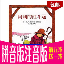 Ах! прибыль красный плащ пиньинь издание заметка аудио-версия классическая история окрашенный это ребенок книга членство карикатура книга сказка коллекция