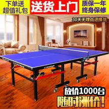 Доставка товара на дом престиж торжествующий roca стандартное квази- комнатный настольный теннис стол дело ребенок может складной конкуренция настольный теннис тайвань