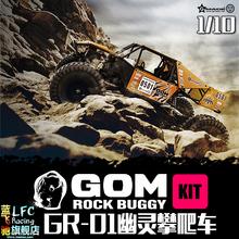 GMADE GOM импорт 1:10 дистанционный электрический шаг производительность подъем подъем рок труба автомобиль полноприводный напрямик призрак бесплатная доставка